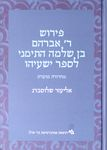 פירוש ר' אברהם בן שלמה התימני לספר ישעיהו / אליעזר שלוסברג – הספרייה הלאומית
