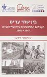 בין שתי ערים : הערבים הפלסטינים בירושלים וביפו, 1948-1947 / איתמר רדאי – הספרייה הלאומית