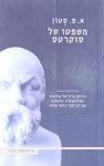 משפטו של סוקרטס / א. פ. סטון ; מאנגלית: שמעון בוזגלו ; עריכה: יהודה מלצר – הספרייה הלאומית