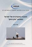 """ההגנה האקטיבית של ישראל במבצע """"צוק איתן"""" / עוזי רובין – הספרייה הלאומית"""