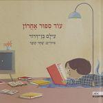 עוד ספור אחרון / עילם בן-דרור ; איורים: שחר קובר – הספרייה הלאומית