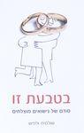בטבעת זו : סודם של נישואים מוצלחים / שולמית ולפיש – הספרייה הלאומית