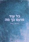 כל עוד פועם בך מה : שירים / שלמה שדה ; עריכה: אלי הירש – הספרייה הלאומית