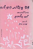 מה עושות האילות : שירים לילדים / לאה גולדברג ; ציורים: אריה נבון – הספרייה הלאומית