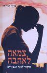 צמאה לאהבה : סיפור לבני הנעורים / ברוך תור-רז – הספרייה הלאומית