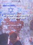 הדמוקרטיה הישראלית והמיעוט הערבי / בנימין נויברגר ; עריכה: חיה וטנשטיין-מאיר – הספרייה הלאומית
