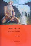 """סיטרא אחרא : השטן כותב את התנ""""ך / עלי אלון – הספרייה הלאומית"""