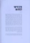 סיגל פרימור - לבנדה 56 / אוצרת: נועם סקל ; עיצוב חוברת: נדב שלו ; עריכת טקסט: דפנה רז – הספרייה הלאומית