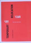 """מעבר זמני : שהות-אמן על שם ברונר / תערוכה: מוזיאון הרצליה לאמנות עכשווית: אוצרות: ד""""ר אריה לוריא (מוזיאון הרצליה), קתרינה קלאנג (אוצרות אורחת, קרן ברונר), אורית בולגרו (אוצרת אורחת), טל בכלר (מוזיאון הרצליה) ; קונסט אים טונל (KIT), דיסלדורף, אביב 2016: אוצרות : גרטורד פיטרס ... קתרינה קלאנג ... ; קטלוג: עריכה: אורית בולגרו ; עיצוב והפקה: סטודיו קובי פרנקו ; עריכת טקסט ותרגום לעברית ולאנגלית: עינת עדי – הספרייה הלאומית"""