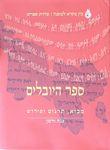 ספר היובלים : מבוא, תרגום ופירוש / כנה ורמן ; עורכת מרכזת: שלומית משולם – הספרייה הלאומית