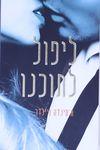 ליפול לתוכנו / ג'סינדה ויילדר ; מאנגלית: כנרת היגינס-דוידי – הספרייה הלאומית