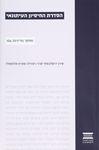 """הסדרת החיסיון העיתונאי / עו""""ד שירן ירוסלבסקי קרני, ד""""ר תהילה שוורץ אלטשולר ; עריכת הטקסט: חמוטל לרנר – הספרייה הלאומית"""