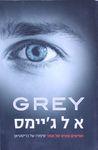 Grey / א ל ג'יימס ; מאנגלית: תמי איינשטיין ; עריכת התרגום: מרים קוץ – הספרייה הלאומית