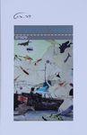 במשעול הקונספציות : סיפורים / דב בהט ; עורכת: לילי פרי – הספרייה הלאומית