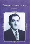 מבריח היהודים מחאלב / ענת קידר – הספרייה הלאומית