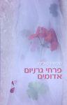 פרחי גרניום אדומים / שמשון סולימן ; עורכת הספר: טל איפרגן – הספרייה הלאומית