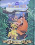 מלך האריות / מאנגלית: סיגל גפן – הספרייה הלאומית