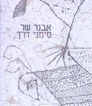 אבנר שר - סימני דרך / אוצר: אריה ברקוביץ ; עיצוב גרפי: דפנה גרייף – הספרייה הלאומית