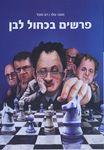 פרשים בכחול לבן : גדולי השחמטאים של ישראל בכל הזמנים / משה שלו, רם סופר ; עריכת לשון והגהות: שני רביב – הספרייה הלאומית