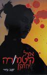 אצל קיטמורה הזקן / יעקב קידר ; עריכה ספרותית: אמירה מורג – הספרייה הלאומית