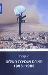 """האו""""ם ושמירת השלום 1995-1988 / ד""""ר חן קרצ'ר  – הספרייה הלאומית"""