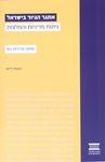 אתגר הגיור בישראל : ניתוח מדיניות והמלצות / נתנאל פישר ; עריכת הטקסט: יהושע גרינברג, ענת ברנשטיין – הספרייה הלאומית
