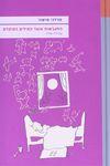התגבשות אוצר המילים המוקדם : עבודת שדה / מרדכי מישור ; עריכת לשון: אורי מור – הספרייה הלאומית