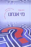 מי אנחנו? : זהות יהודית - ציונות - ישראליות - עם - דת - מדינה - תפוצה / רות שמיר ; עריכה: עמוס כרמל – הספרייה הלאומית