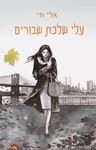 עלי שלכת שבורים / אלי חי ; עריכה: יעל ישראלי – הספרייה הלאומית
