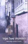 התמונות שעל הקיר / ציונית פתאל-קופרווסר ; עריכה: אבי שרגאי – הספרייה הלאומית