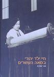 חיי ילד יהודי במאה העשרים : צבי פורת 2003-1934 / כתיבה ועריכה: ורדית לוי – הספרייה הלאומית