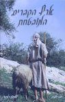 ארץ הקברים המובטחת / שמעון רוזנר – הספרייה הלאומית