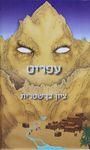 עפריט / ציון בן-שטרית ; עורכת הספר: סימונה חנוך – הספרייה הלאומית
