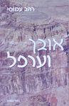 אובך וערפל / רהב עמוסי ; איורים: אלי יעקב – הספרייה הלאומית