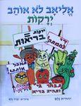 אליאב לא אוהב ירקות / יהודית גלם ; איורים: שרה גלם – הספרייה הלאומית
