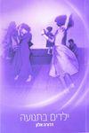 ילדים בתנועה / דרורה אלון ; עריכה: תמר שקד – הספרייה הלאומית