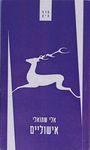 אישוליים / אלי שמואלי ; עריכה: סמי ברדוגו – הספרייה הלאומית