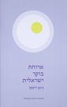 ארוחת בוקר ישראלית : סיפורים / ניצן ויסמן ; עריכה: נגה אלבלך – הספרייה הלאומית