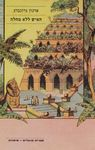 האיש ללא מחלה : רומן / ארנון גרונברג ; מהולנדית: רחל ליברמן – הספרייה הלאומית