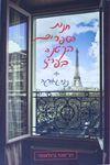חנות הספרים הקטנה בפריז / נינה גאורגה ; מגרמנית: אלדד סטובצקי – הספרייה הלאומית