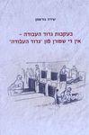 """בעקבות גדוד העבודה / שירה גורשמן ; עברית: ד""""ר לאה איילון ; עריכה עברית: יורם מלצר – הספרייה הלאומית"""