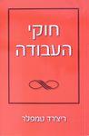 חוקי העבודה : ספר חוקים להצלחה אישית / ריצ'רד טמפלר ; מאנגלית: טלי אלוהב – הספרייה הלאומית