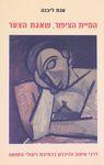 המיית הציפור, שאגת הצער : דרכי עיצוב הזיכרון בכתיבתם של ניצולי השואה / ענת ליבנה ; ערכה והביאה לדפוס: לאה שניר – הספרייה הלאומית