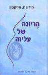 הריונה של עליזה / מירון ח. אייזקסון ; עריכה: דן שביט – הספרייה הלאומית