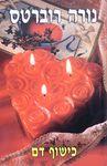 כישוף דם / נורה רוברטס ; תרגום מאנגלית: ליאורה כרמלי – הספרייה הלאומית