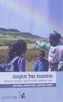 """מסעות של תקווה : יוצאי אתיופיה בנתיבי חינוך, השכלה והצלחה / כתיבה: ד""""ר אסתר קלניצקי, ד""""ר שוש מלאת, ד""""ר נחום כהן ; עורכת טקסט ולשון: מיכל קירזנר-אפלבוים ; צילומים: ד""""ר אסתר קלניצקי – הספרייה הלאומית"""