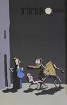 אמפיטריון : קומדיה / פלאוטוס ; תרגמה מרומית, הוסיפה מבוא ופירוש דבורה גילולה ; עיצוב ואיורים - משה גילולה – הספרייה הלאומית