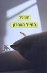 החייל האחרון / ינון ניר ; עורכת ראשית: חיה לנדא – הספרייה הלאומית