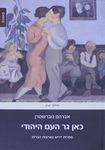 כאן גר העם היהודי : ספרות יידיש בארצות הברית / אברהם נוברשטרן ; עריכת לשון: אברהם בן-אמתי – הספרייה הלאומית