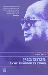 מנחם בגין : המאבק על נשמתה של ישראל / דניאל גורדיס ; מאנגלית: יוסי מילוא – הספרייה הלאומית